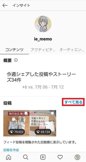 インスタインサイト画面02