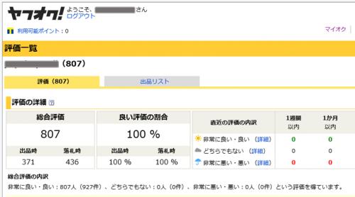 ヤフオク評価画面の画像