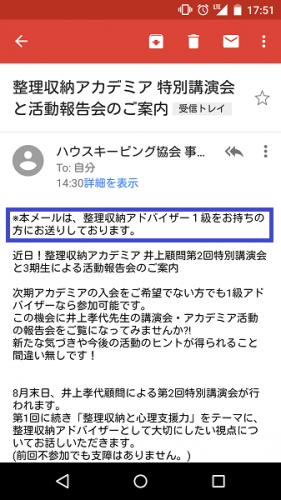 受信メールのスクリーンショット画像