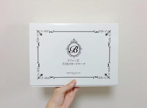 ビジュー式カードの画像
