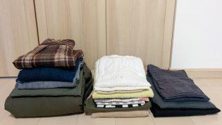 2018秋の衣替えで処分する服の画像
