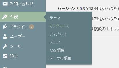 wordPress外観→カスタマイズの画像