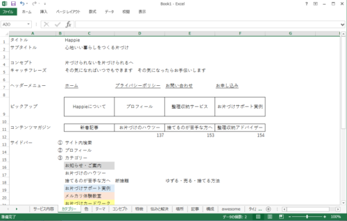 エクセルで作成したサイトの構成の画像