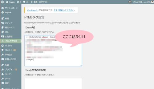 HTML設定の画面の画像