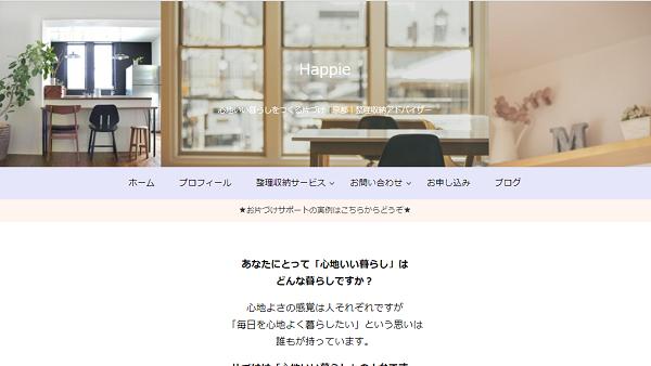 Happieトップページの画像