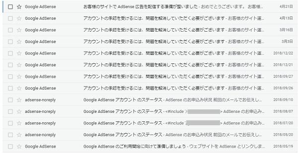 グーグルアドセンス審査結果メール画面