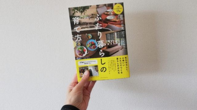 書籍『ふたり暮らしの育て方』の画像