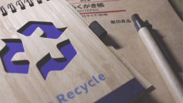 リサイクルを連想するアイキャッチ画像