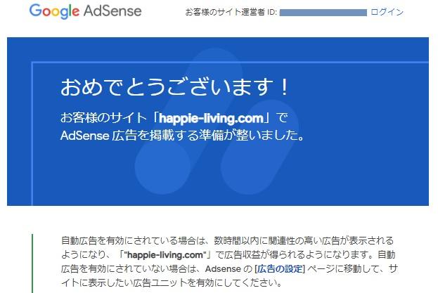 アドセンス追加サイト審査通過メール画像