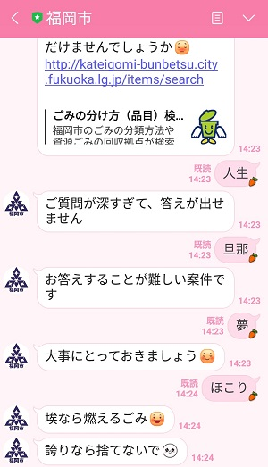 福岡市LINE画面