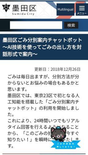 墨田区ホームページ