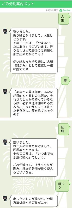 墨田区チャットボット画面