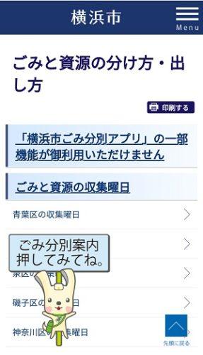 横浜市ホームページ