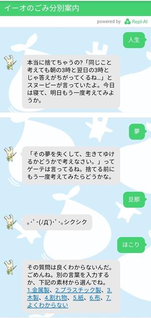 横浜市チャットボット画面