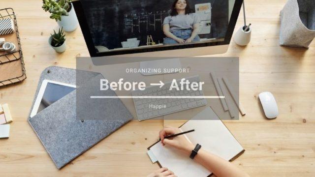 オンラインサポートbefore-after