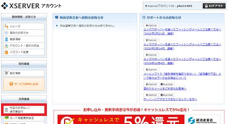 ホームページ開設の手順11