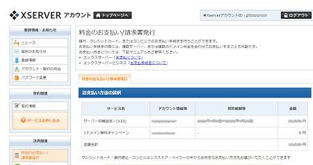 ホームページ開設の手順12-2