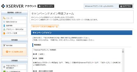 ホームページ開設の手順14