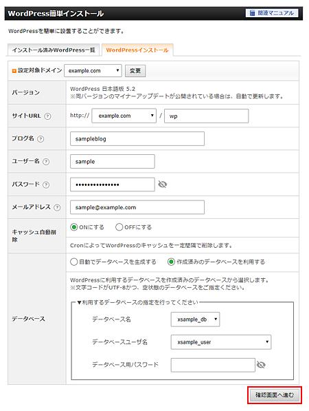 ホームページ開設の手順24