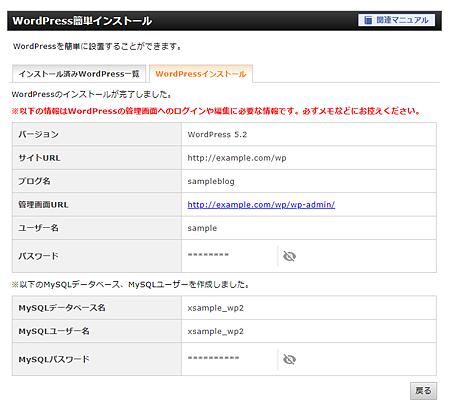 ホームページ開設の手順25