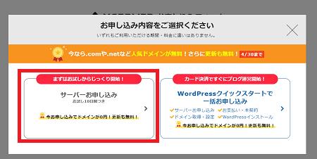 ホームページ開設の手順3