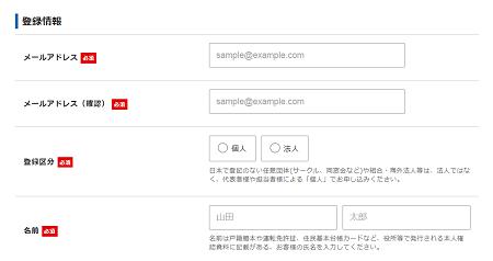 ホームページ開設の手順4-2