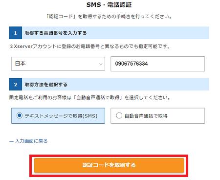 ホームページ開設の手順6