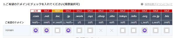 お名前ドットコム画面02