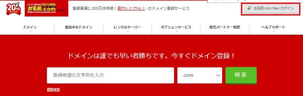 お名前ドットコム画面09