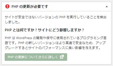 PHPの更新について