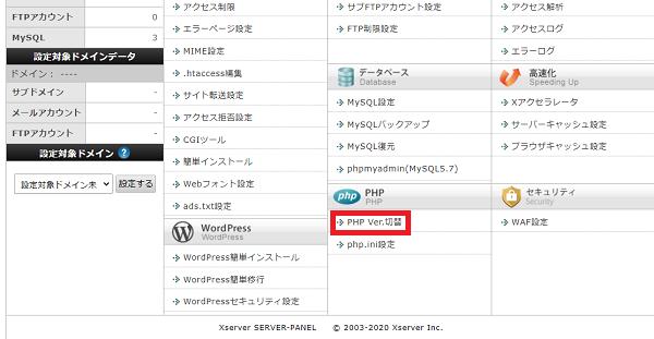 エックスサーバーサーバーパネル画面